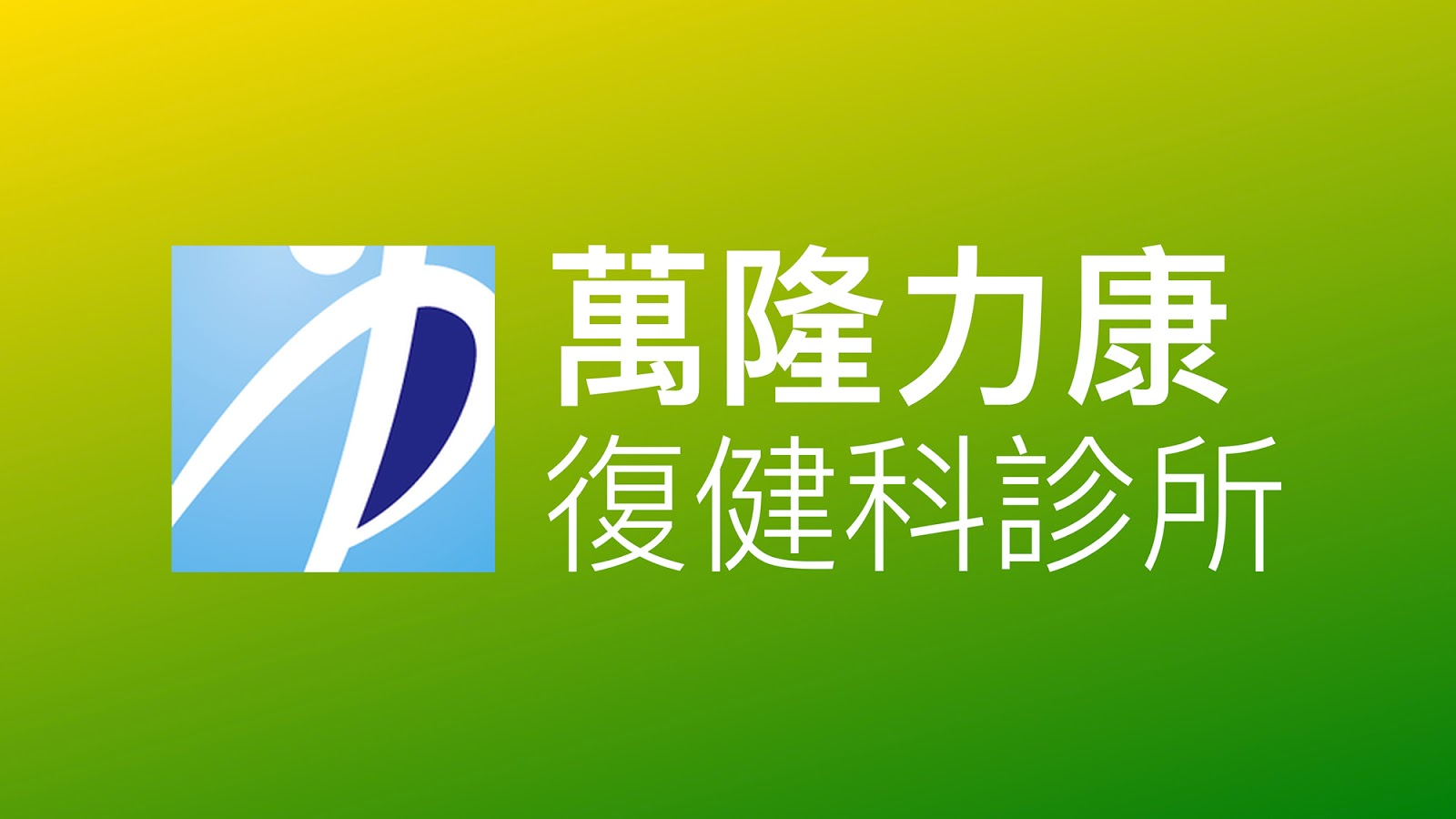 萬隆力康復健科診所 (臺北市文山區)