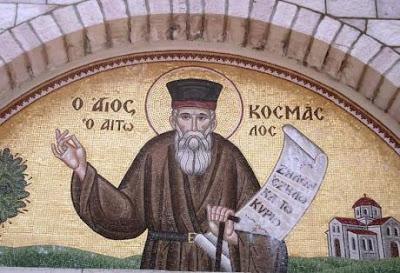 Διήμερες εκδηλώσεις για τον Πατροκοσμά στην Κόνιτσα