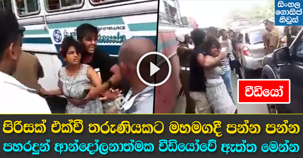 Girl Assault on Road - Watch Video
