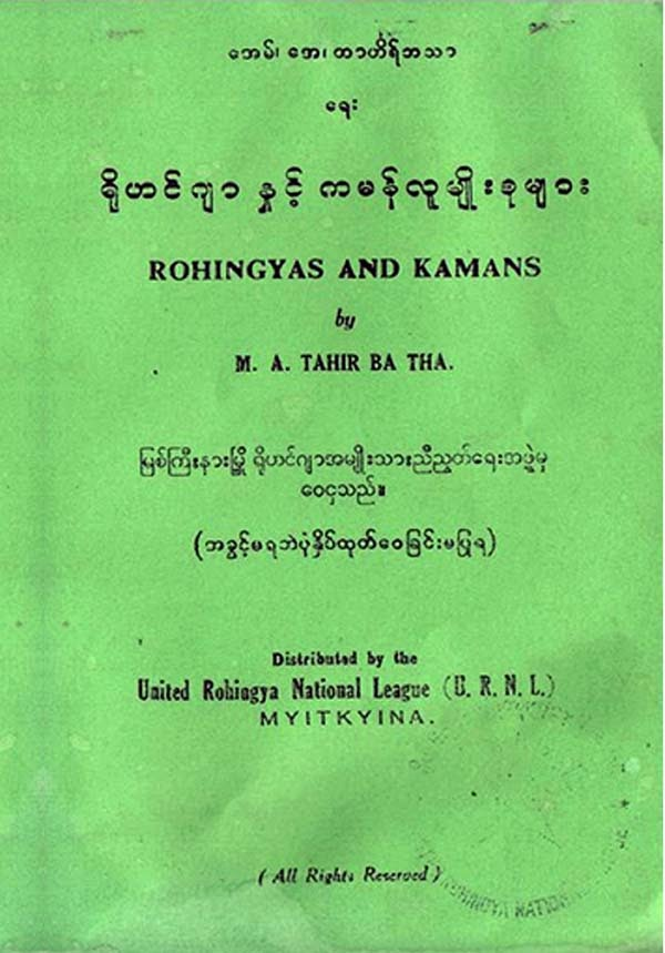 Rohingyas and Kamans F.jpg