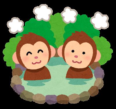温泉に入る猿のイラスト