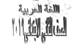 أقوي مذكرة اللغة العربية للصف الثاني الإبتدائي الترم الثاني 2019 شرح وتدريبات وامتحانات علي المنهج وكل درس