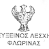 Ευχαριστήριο απο το Δ.Σ. της Ευξείνου Λέσχης Φλώρινας