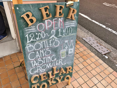 東京狛江・ビアセラー東京 店内