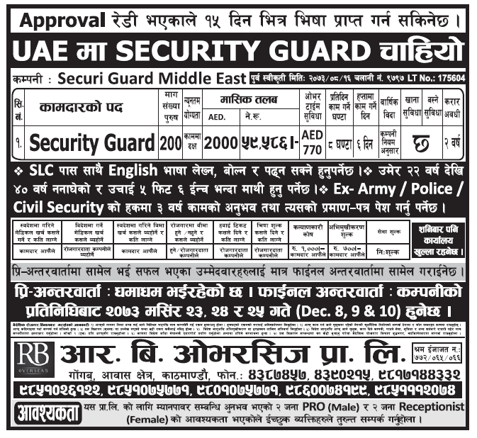 Jobs in UAE for Nepali, Salary Rs 59,586