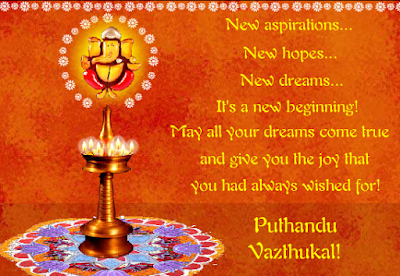 Tamil New Year Greetings 2017