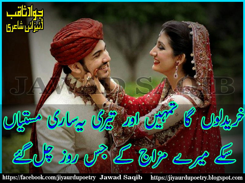 urdu shayari pictures