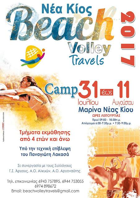 Αργολίδα: Ξεκινάει το beach volley camp στη Νέα Κίο