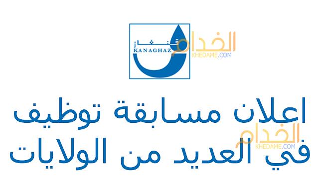 اعلان توظيف بشركة KANAGHAZ - ديسمبر 2018