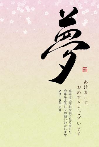 和風デザインの年賀状「夢の筆文字」(酉年)