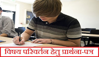 application for subject change in hindi