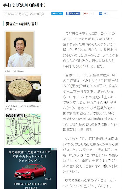 http://www.yomiuri.co.jp/local/gunma/feature/CO004070/20130504-OYT8T00938.html
