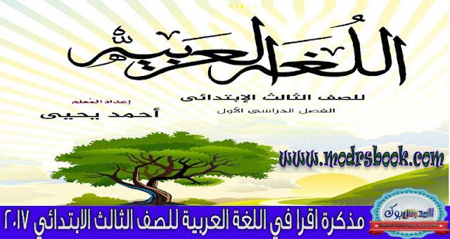 مذكرة لغة عربية للصف الثالث الابتدائي 2017