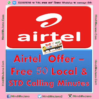 Tags – Airtel freebie, Airtel Free 50 Minutes, My Airtel App Offer, Airtel Official offer, My airtel offers, Airtel tricks, Airtel loot, Airtel free call, how to get free 50 min in airtel, airtel latest offers, free airtel to airtel calling, airtel free,