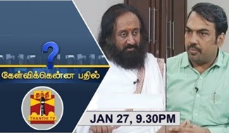Kelvikkenna Bathil 27-01-2018 Exclusive Interview with Sri Sri Ravishankar