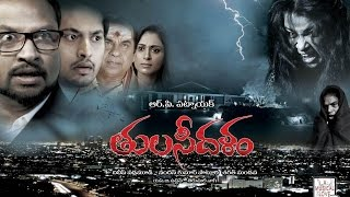 Tulasi Dalam Movie Trailer __Latest Telugu Movie 2016