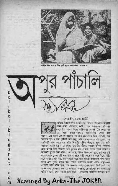 Satyajit Ray Books In Bengali Pdf