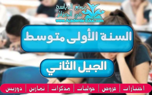 اختبارات اللغة الانجليزية للسنة الاولى متوسط الجيل الثاني