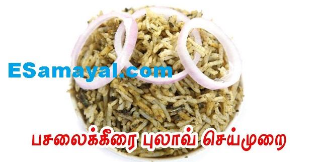 பசலைக்கீரை புலாவ்