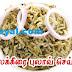 பசலைக்கீரை புலாவ் செய்முறை / Pulau spinach Recipe !
