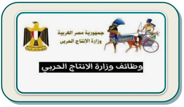 استمارة التقديم لإعلان وظائف الهيئة القومية للإنتاج الحربى رقم 1 لسنة 2019
