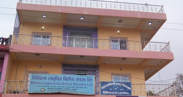 mithila laghubitta bittiya sanstha