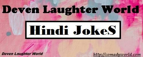 Hindi Jokes-हिंदी जोक्स का लार्जेस्ट कलेक्शन