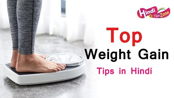 जल्दी वजन बढ़ाने के घरेलू उपाय और मोटा होने के तरीके | How to gain weight fast in Hindi