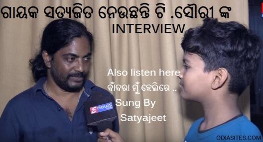 satyajeet and t.shourie-prema na aau kichhi