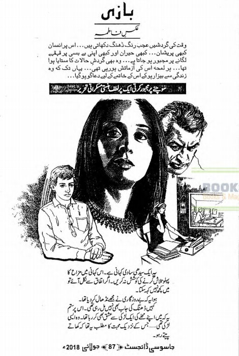 Baazi novel online reading by Aks e Fatima