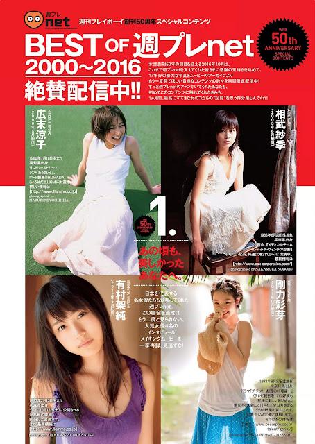 Best of Shupure net 2000-2016
