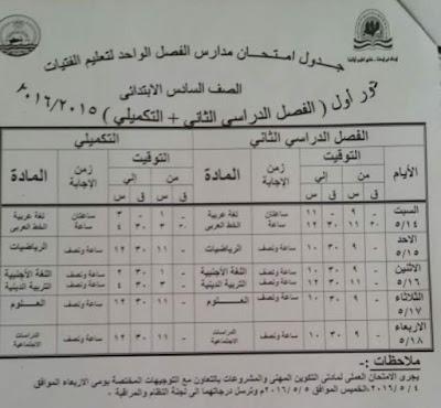 شاهد جدول امتحانات الصف السادس الابتدائى أخر العام 2016 محافظة الاسماعليه