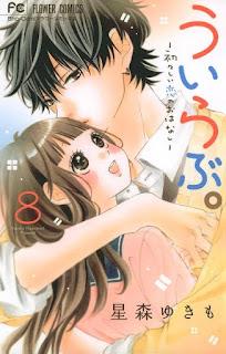 [星森ゆきも] ういらぶ。―初々しい恋のおはなし― 第01-07巻