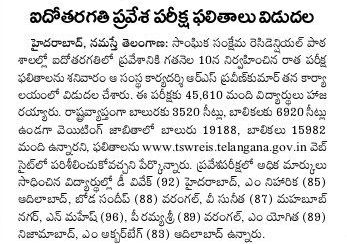 TSWREIS 5th Class Results 2016 tswreis.telangana.gov.in|TS SWAROECET 2016 Results download at tswreis.telangana.gov.in, swreishms.cgg.gov.in. Telangana Social Welfare Residential Educational Institutions Society(TSWREIS) released ts social welfare 5th class entrance exam 2016 results /2016/05/tswreis-5th-class-results-2016.html