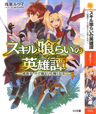 [Novel] スキル喰らいの英雄譚 [Sukirukurai no Eiyutan] Raw Download