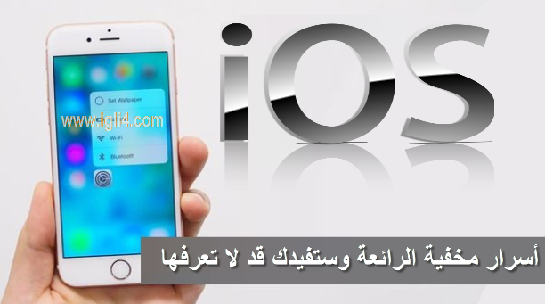 أسرار مخفية الرائعة وستفيدك قد لا تعرفها في نظام ابل iOS