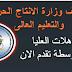 الاعلان الرسمى لوظائف وزارة الانتاج الحربى للتخصصات المختلفة _ تقدم الان الكترونياً