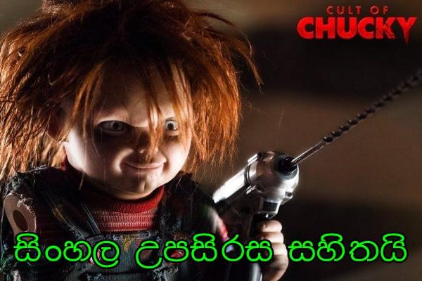 Sinhala Sub - Cult of Chucky (2017)