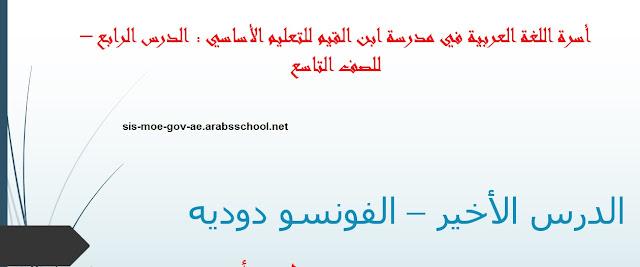 حل الدرس الاخير ألفونسو دوديه في اللغة العربية للصف التاسع الفصل الاول 2018-2019