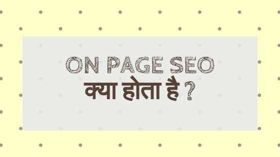 On Page Seo Kya Hai - 24 Best On Page Seo techniques In Hindi