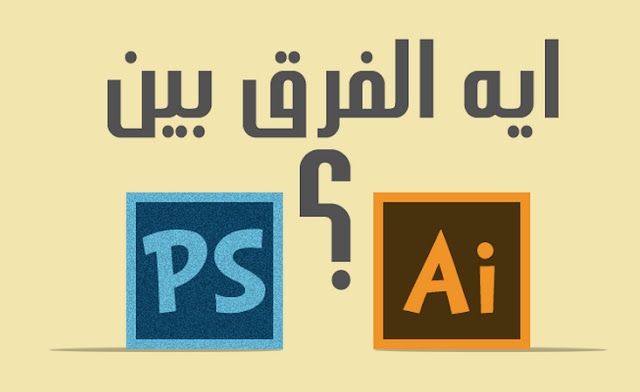 ايه الفرق بين Adobe Illustrator و Adobe photoshop