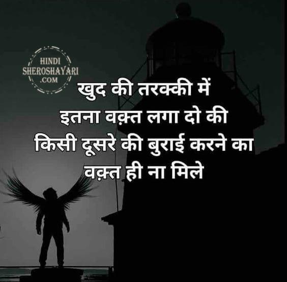 Khud Ki Tarkki Heart Touching Quotes