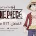 مانجا ون بيس الفصل 871 مترجم Manga One Piece 871 | تحميل + مشاهدة