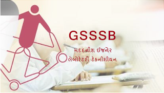 Gujarat Subordinate Service Selection Board (GSSSB) invites Application for the post of 130 Assistant Tribal Development Officer Grade-III. Apply Online before 30/04/ 2016.