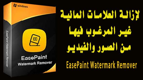 تحميل برنامج pdf watermark remover مجانا