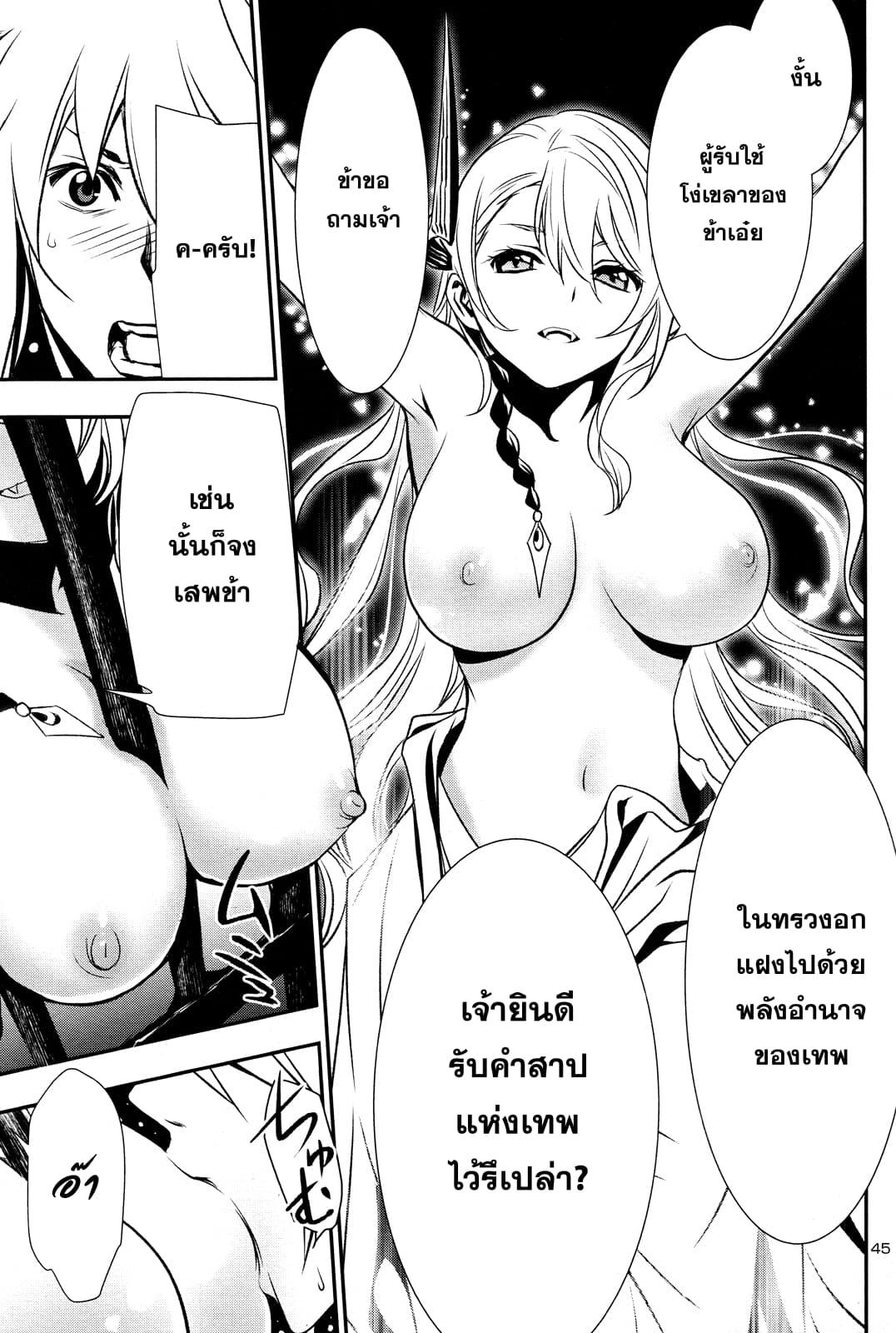 อ่านการ์ตูน Shinju no Nectar ตอนที่ 6 หน้าที่ 45