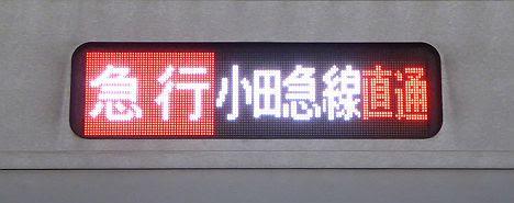 小田急電鉄 急行 唐木田行き1 E233系2000番台側面