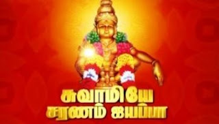 Swamiye Saranam Ayyappa Serial 11-01-2018 Jaya Tv Serial Watch Online