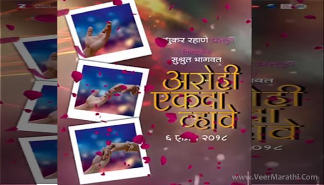Asehi Ekda Vhave (2018) Marathi Movie