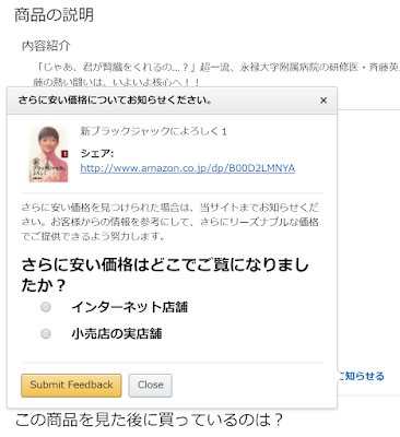 AmazonのEDLP